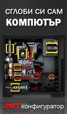 Конфигуратор за компютърни системи