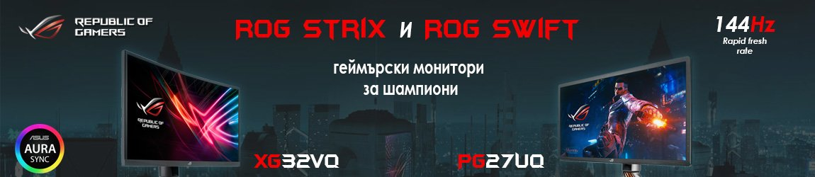 Монитори Asus ROG Swift и Strix