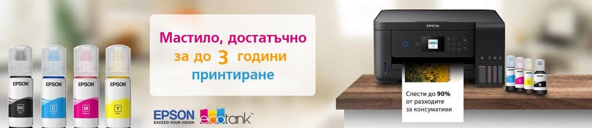 Цветни принтери Epson EcoTank