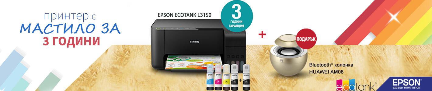 Промоция! Epson L3150 с подарък