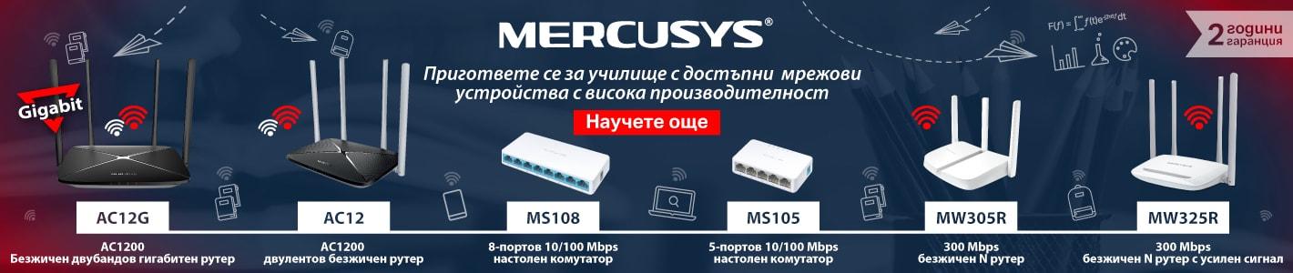 Мрежови продукти Mercusys