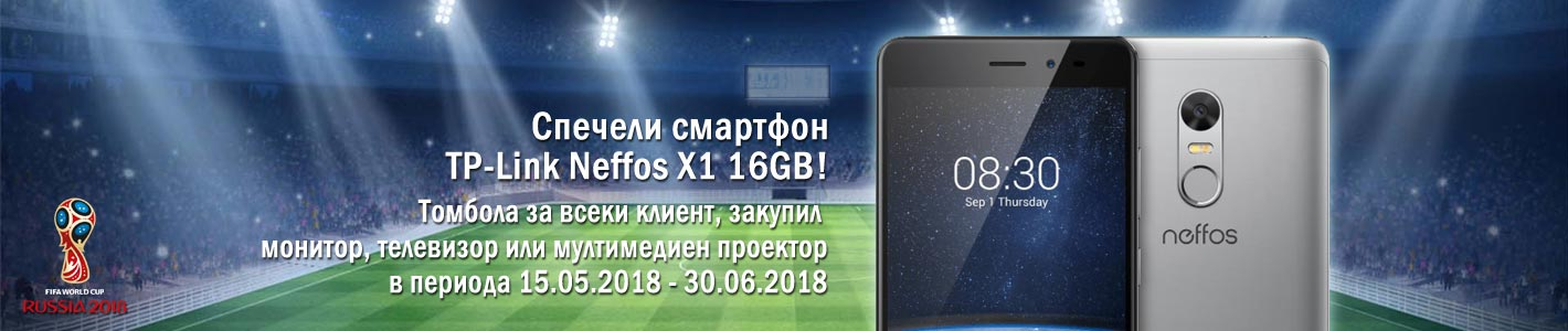 Томбола по случай Мондиал 2018 с награда смартфон TP-Link Neffos X1