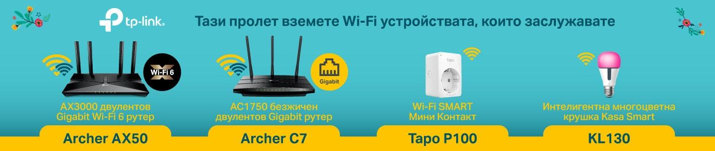 Wi-Fi продукти TP-Link