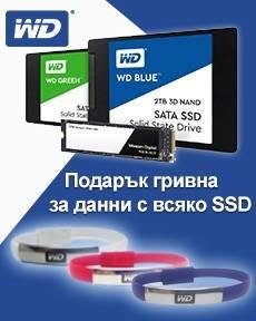 Подарък от Western Digital