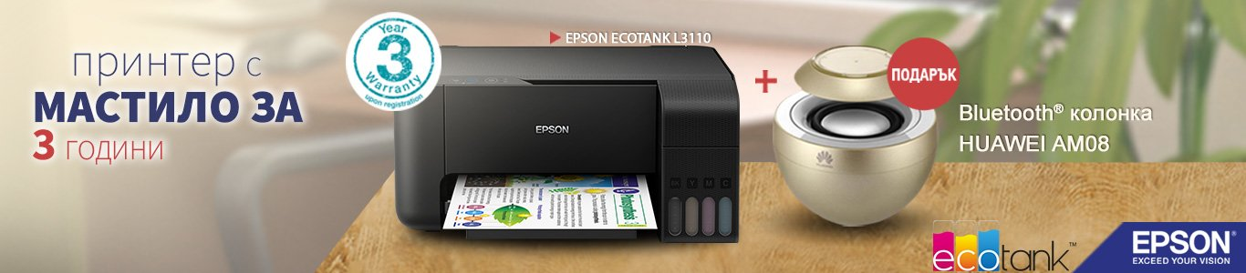 Промоция! Купи сега принтер Epson L3110 с подарък безжична колонка Huawei AM08