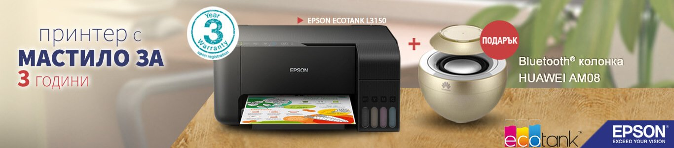 Промоция! Купи сега принтер Epson L3150 с подарък безжична колонка Huawei AM08