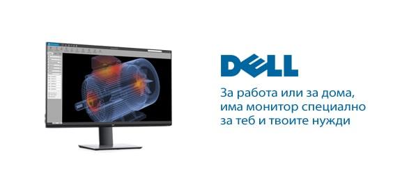 Монитори Dell за дома или офиса