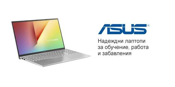 Лаптопи Asus
