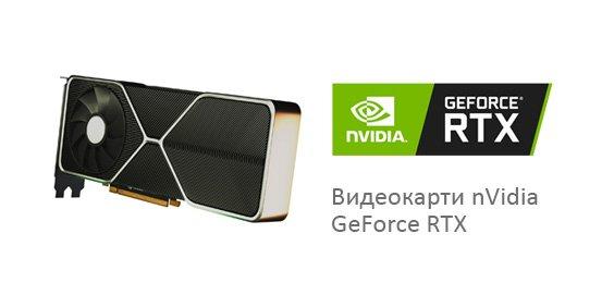 Видеокарти nVidia GeForce RTX