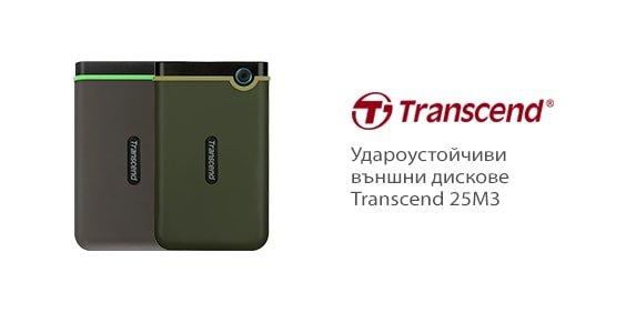 Удароустойчиви външни дискове Transcend 25M3