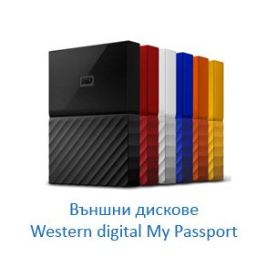 Външни дискове Western Digital My Passport