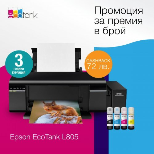 Epson L805, C11CE86401 (снимка 1)