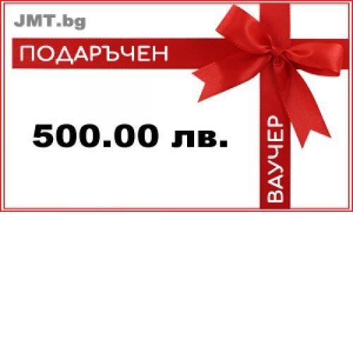 Подаръчен ваучер за 500.00 лв. (снимка 1)