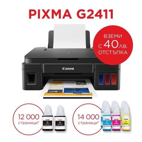 Принтер Canon PIXMA G2411 AiO MegaTank Color с 2 шишенца черно мастило GI-490 (PGBK) и ПОДАРЪК допълнителен комплект цветни мастила- Canon GI-490 Magenta+ Canon GI-490 Cyan+ Canon GI-490 Yellow (снимка 1)