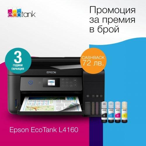 Принтер Epson EcoTank ET-L4160 WiFi MFP, C11CG23401 (снимка 1)