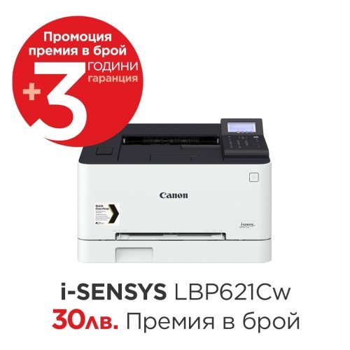 Принтер Canon i-SENSYS LBP621Cw (снимка 1)