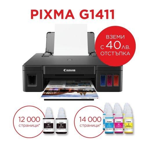 Принтер Canon PIXMA G1411 MegaTank Color с 2 шишенца черно мастило GI-490 (PGBK) и ПОДАРЪК допълнителен комплект цветни мастила- Canon GI-490 Magenta+ Canon GI-490 Cyan+ Canon GI-490 Yellow (снимка 1)