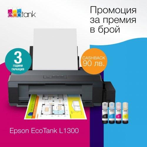 Epson L1300 Inkjet Printer, C11CD81401, 17/30ppm, USB 2.0, Black (снимка 1)